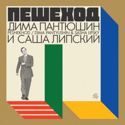 Panthyushin, Dima & Sasha Lipsky - Peshekhod (LP)