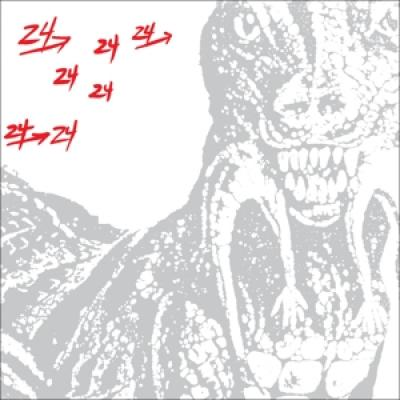 Dinosaur L - 24/24 Music (White Vinyl) (2LP)