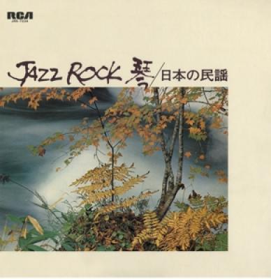 Sawai, Tadao - Jazz Rock