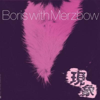 Boris With Merzbow - Gensho Part 2 (LP)