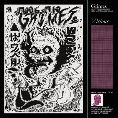 Grimes - Visions (LP) (cover)