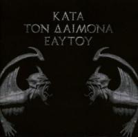 Rotting Christ - Kata Ton Daimona Eaytoy (cover)