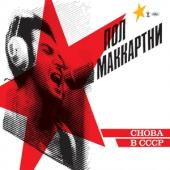 Mccartney, Paul - Choba B Cccp (LP)
