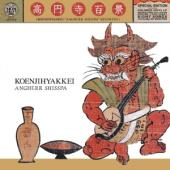 Koenjihyakkei - Angherr Shisspa (Matte Varnish Vinyl) (LP)