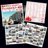 Love Machine - Duesseldorf-Tokyo (LP)
