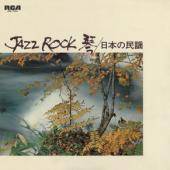 Sawai, Tadao - Jazz Rock (LP)