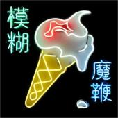 Blur - Magic Whip