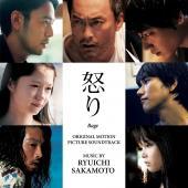 Ikara (Rage) (OST by Ryuichi Sakamoto)